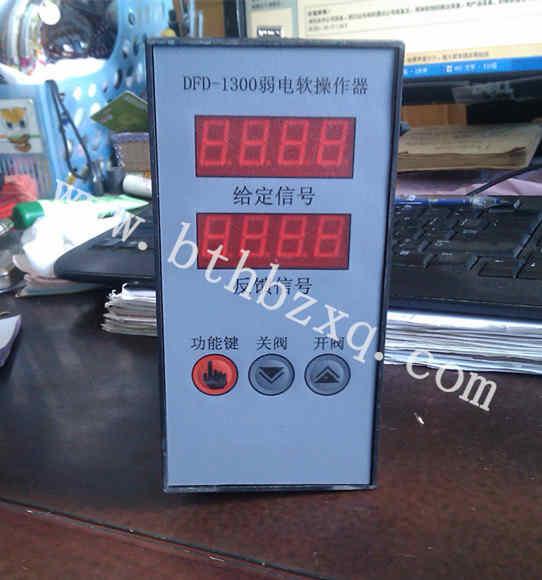电动执行器用DFD-1300操作器天津电动执行;