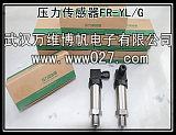 消防用压力变送器 压力传感器;