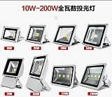 led50W泛光燈投光燈10W20W30W80;