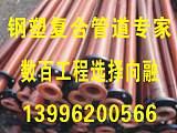 钢塑复合管工程专家重庆向融