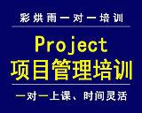 成都project項目管理軟件培訓—彩烘雨培訓;