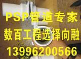 重庆PSP钢塑复合压力管,PSP管道专家;