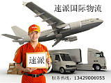 金华东阳到韩国快递包裹邮寄到首尔空运国际物流