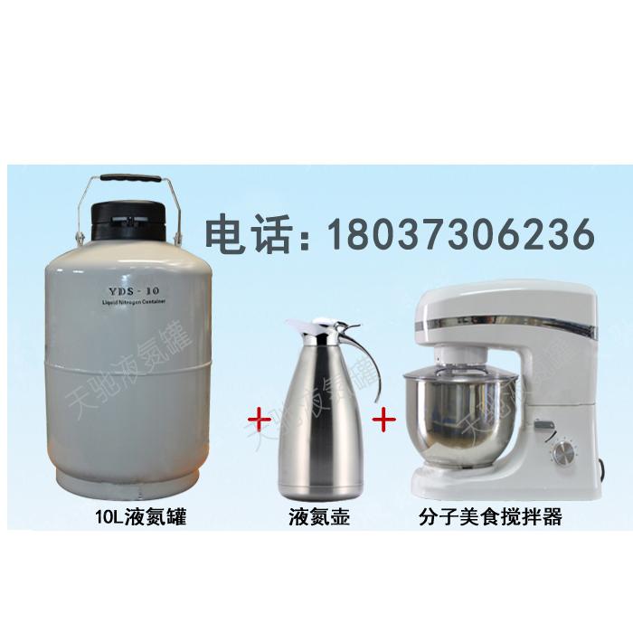 萍乡液氮冰淇淋全套设备;
