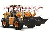 宇通955A装载机配件;
