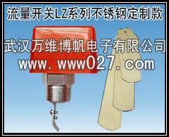 消防用流量开关 不锈钢流量开关 型号LZ-01;