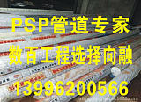 PSP鋼塑復合給水管重慶,PSP工程管道專家