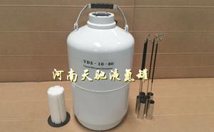 天驰60升液氮罐 朔州液氮生物容器;
