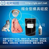 供應不縮水模具矽膠(圖) 廠家直銷低收縮率模具
