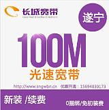 遂宁长城宽带100兆;