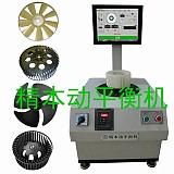 净化器|油烟机|空调贯流风扇风轮动平衡机;