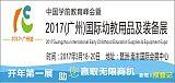 廣州幼教展(兒童創新教育展)(玩教具展)