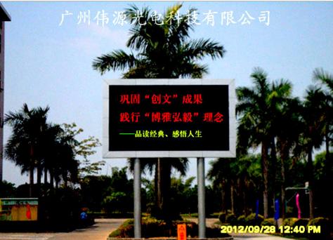广州伟源LED室外双色显示屏 广州ed显示屏;广州潭山中学户外双色LED显示屏jpg.png