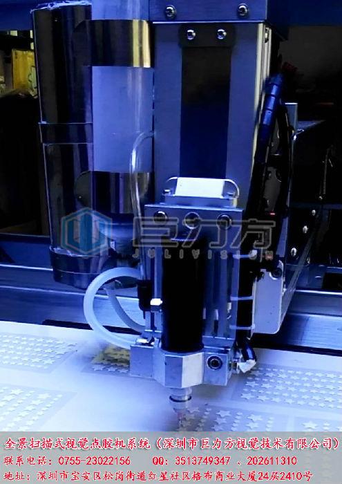 全景扫描式点胶机视觉系统,深圳巨力方案例;