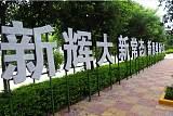 新辉大电子商务产业园区招商;