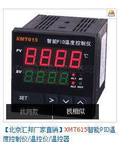 云南-XMT615 智能温控说明书 -报价 ;