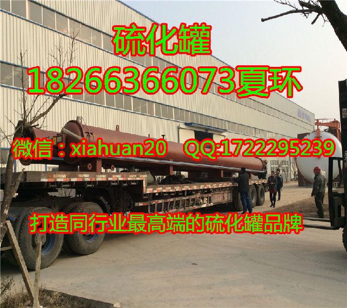 超低价出售DN3560mm间接加热侧硫化罐设备;