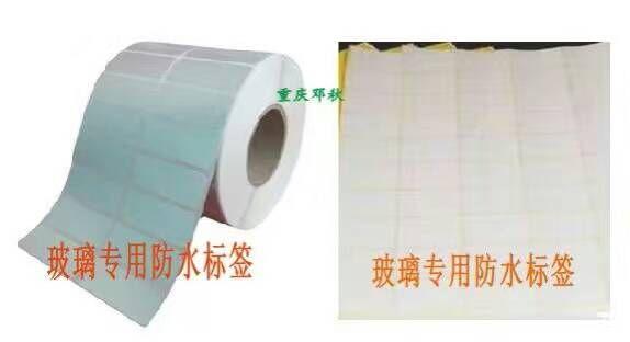 供应玻璃专用标签;