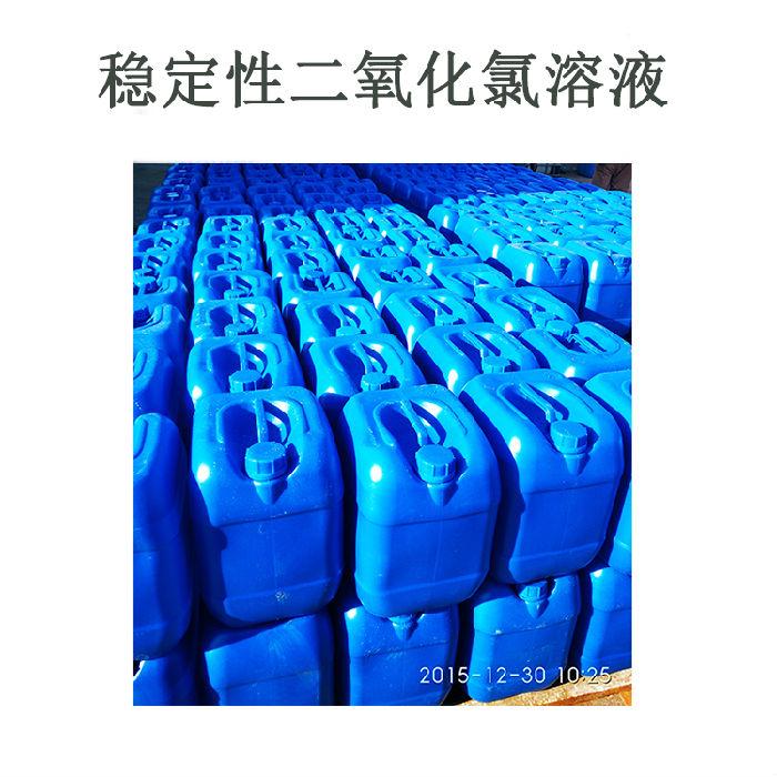 稳定性二氧化氯溶液;
