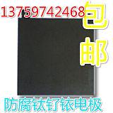 电解用钛钌铱电极 钛网阳极 钛丝电极;