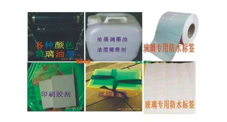 供应钢化玻璃油墨;