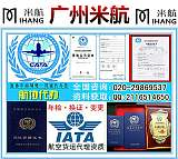 快捷航空銅牌cata物流客運及貨運辦理資質 ;