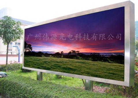 广州伟源LED室外全彩显示屏 广州led显示屏;广州天河中学花城校区室外全彩LED显示屏jpg.png