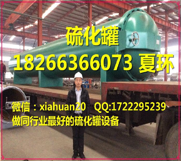 供应超高压自动报警的高配硫化罐安全系数高;