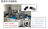 低压电器自动装配机 节省人力、提升效率;