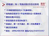 苏州昆山初级建(构)筑物消防员证培训-苏州昆山;