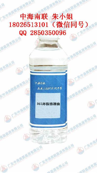 D65环保溶剂油 优质无味溶剂油价格;