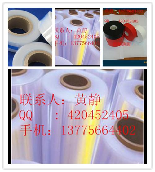 F46薄膜,聚全氟乙丙烯薄膜,耐高温薄膜;