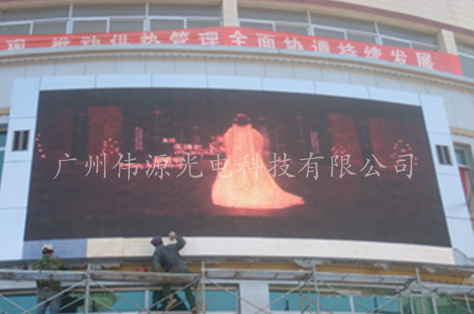 广州伟源LED室外全彩表贴式 显示屏厂家;兰州农村信用合作社jpg.png
