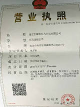 南京宏耀格医药科技有限公司
