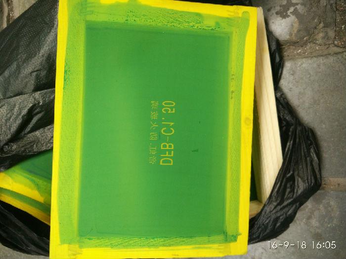 重庆专业丝印网版制作;