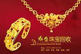 佛山高价回收典当黄金铂金K金钯金白银饰品;