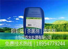 河南用反渗透膜阻垢剂适合河南各种水质阻垢剂清洗
