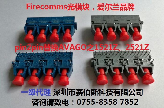 Firecomms光模块FT05MHNR;FIrecomms光纤收发器.jpg