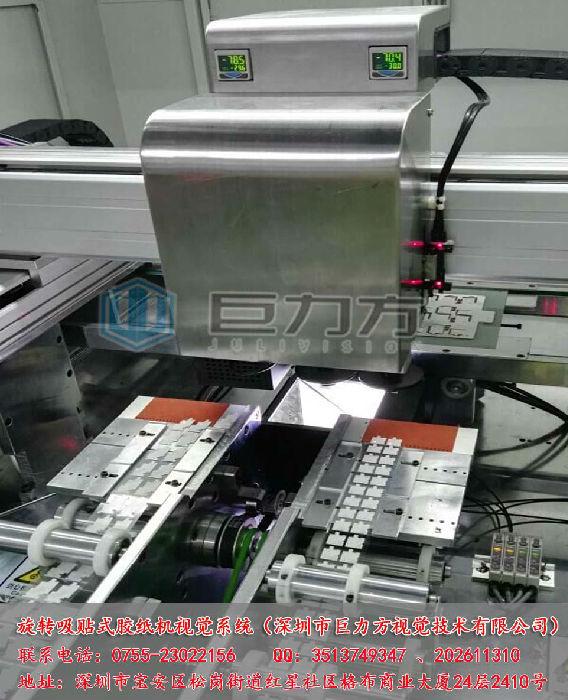 旋转吸贴式胶纸机视觉系统,深圳巨力方案例;