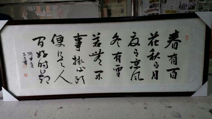 南山区前海装裱画框,前海裱字画,前海裱书画
