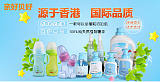親好貝好仿母乳奶瓶&洗護用品全國各省市招商啟動;