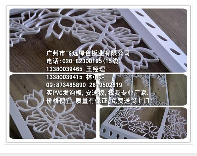 东莞PVC共挤发泡板生产工厂;