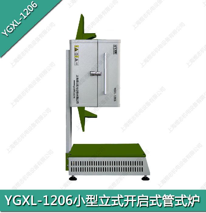 供应小型可开启炉膛立式管式实验高温炉;