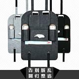 汽车毛毡置物袋多功能座椅后背靠背储物垃圾收纳袋