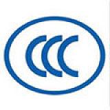 快捷专业内蒙古CCC强制产品认证、咨询