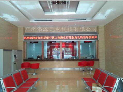 广州伟源Led室内单色显示屏 广州led单色屏;华夏银行佛山南海支行jpg.png
