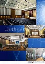 会议室设计;