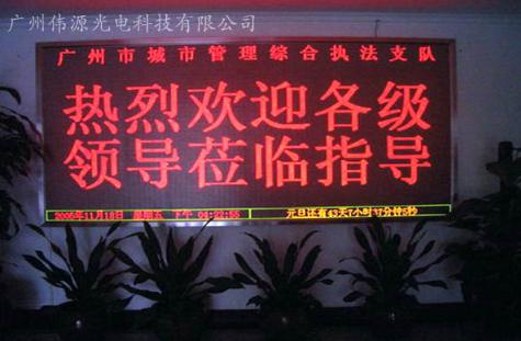 广州伟源LED室外单色显示屏 广州户外led;广州市城市管理执行支队jpg.png