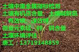 中山市花卉土壤检测茶园土壤重金属指标分析