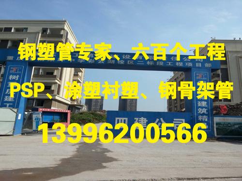 衬塑钢管与涂塑钢管85重庆向融13996200566